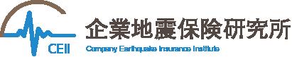企業地震保険研究所