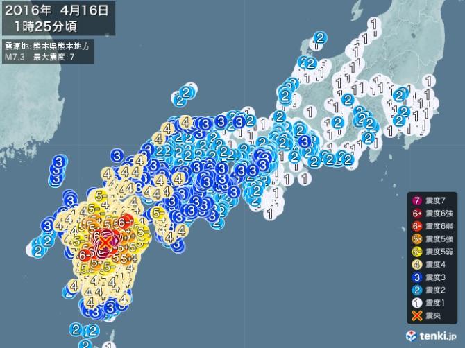 2016年に起こった震度4以上の地震